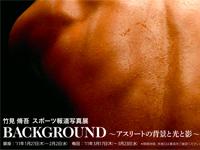 竹見脩吾 – スポーツ報道写真展「BACKGROUND」のお知らせ