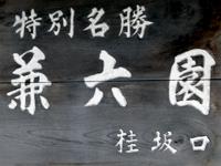 金沢:兼六園の写真